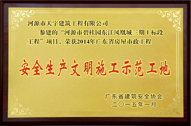 2014年度省安全生产文明施工示范工地(碧桂园东江凤凰城)