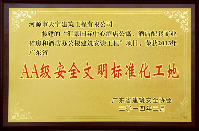 2014年度省AA安全文明标准化工地(汇景国际中心)