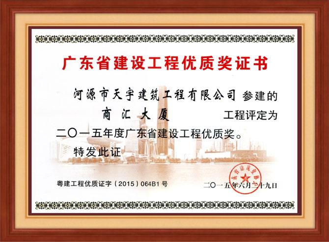 2015年度建设工程优质奖(商汇大厦)