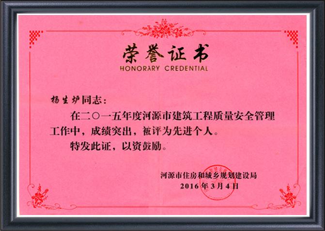 2015年度总经理先进个人荣誉证书