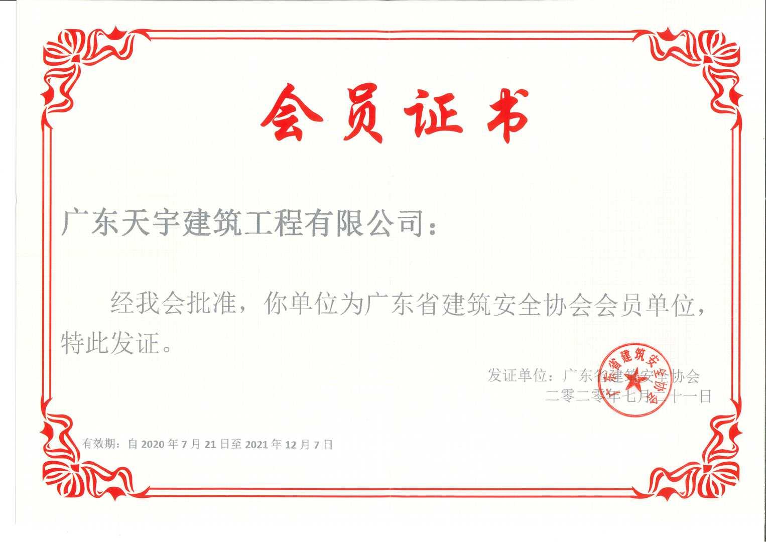 广东省建筑安全协会会员