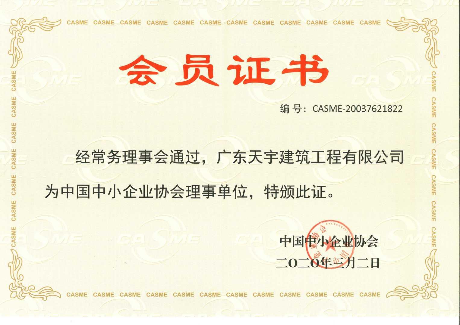 中国中小企业协会理事单位会员证书