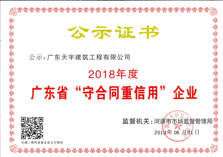 2018年度广东省(守合同重信用)企业