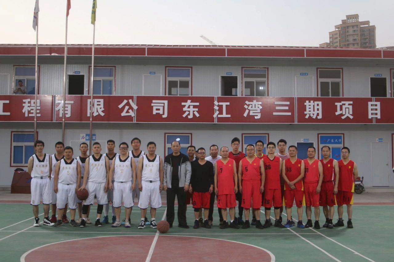 篮球点燃激情 运动展现魅力——集团篮球队与东源县住建局篮球队举行篮球友谊赛