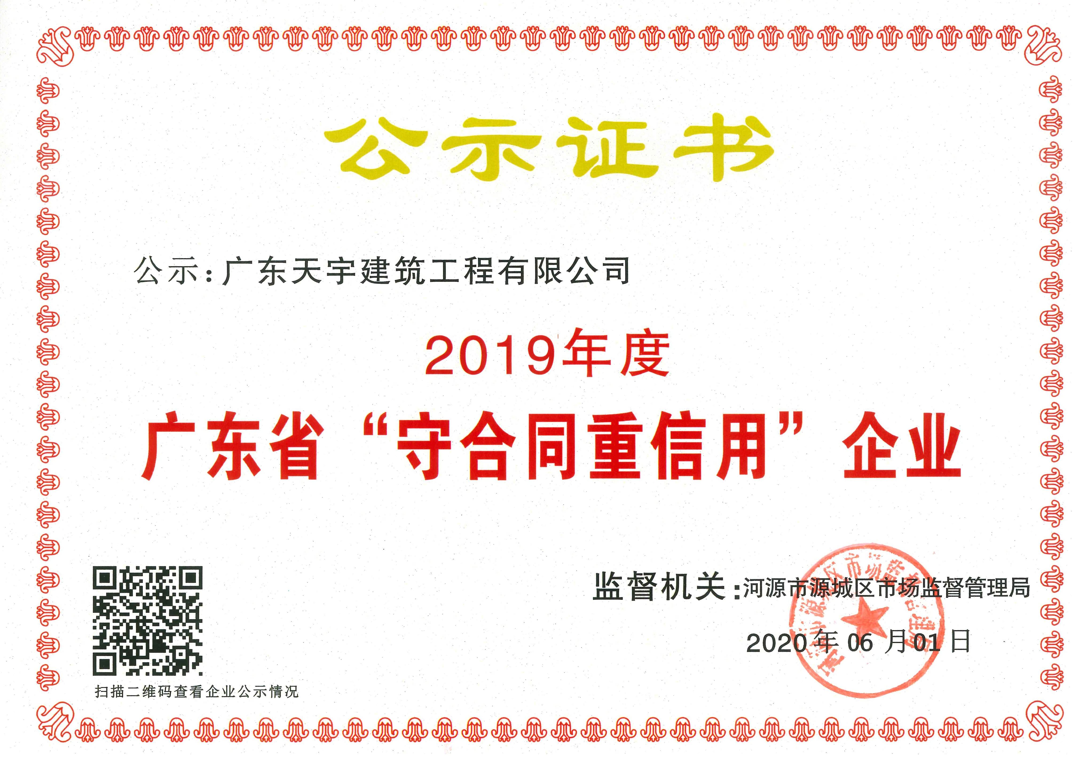 2019年度广东省(守合同重信用)